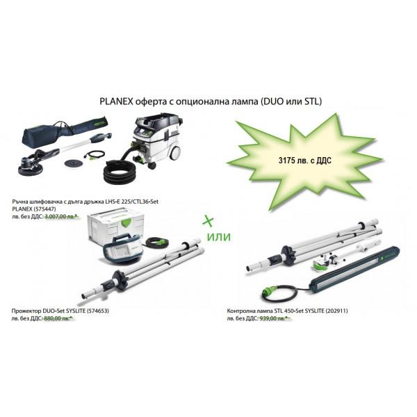 PROMO Ръчна шлифовачка с дълга дръжка PLANEX LHS-E 225/CTL36-Set + DUO-Set / STL 450-Set
