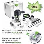PROMO Оберфреза OF 1400 EBQ-Plus + Кутия с фрезери Box-OF HW S8 Mix