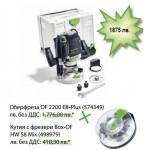 PROMO Оберфреза OF 2200 EB-Plus + Кутия с фрезери Box-OF HW S8 Mix
