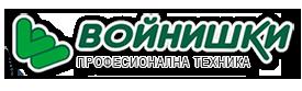 Войнишки ООД - Професионална техника